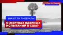 Зачем сняли сериал про Чернобыль Руслан Осташко