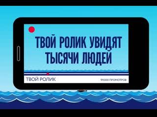 Сними рекламу для tinkoff stereoleto!