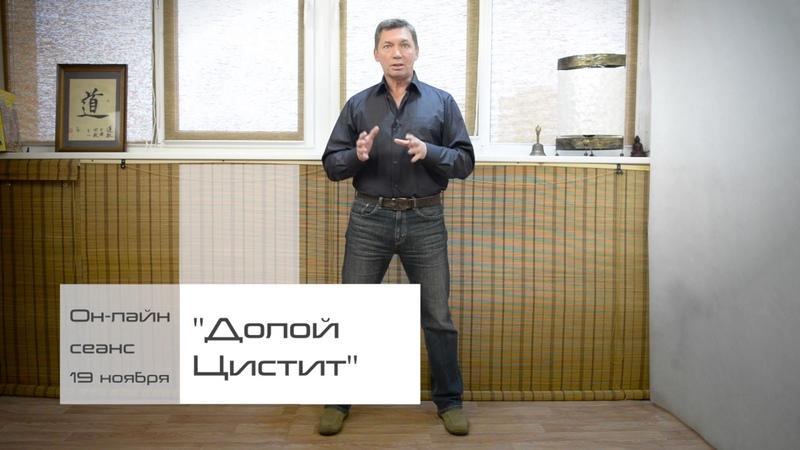 Онлайн-сеанс Владимира Осипова Долой цистит