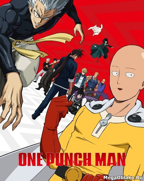Ванпанчмен (1-12 серии из 12) / One Punch Man / 2015 / ПМ (2X2) / BDRip (720p)