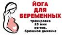 ЙОГА ДЛЯ БЕРЕМЕННЫХ ТРЕНИРОВКА 25 МИН кегель, брюшное дыхание