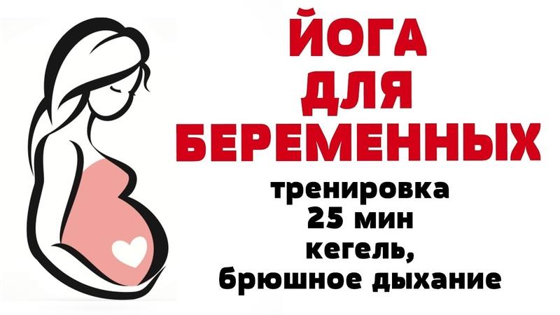 ЙОГА ДЛЯ БЕРЕМЕННЫХ ТРЕНИРОВКА 25 МИН кегель, брюшное дыхание » Freewka.com - Смотреть онлайн в хорощем качестве