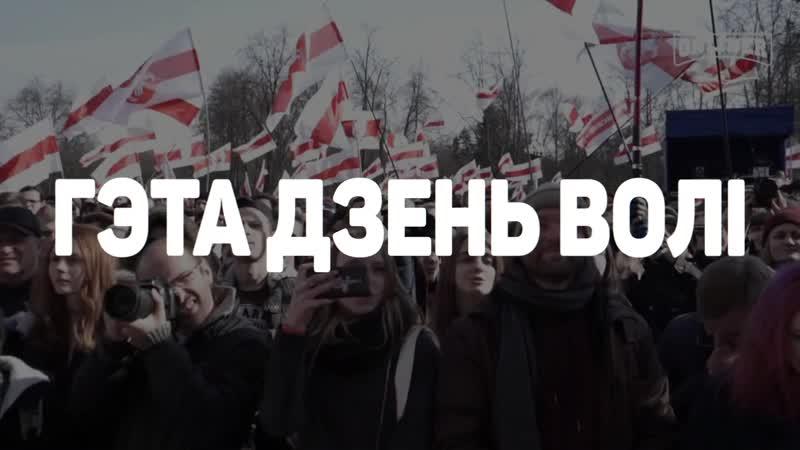 БНР101 наша краіна - наша свята