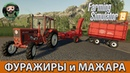 Farming Simulator 19 Фуражиры и Мажара