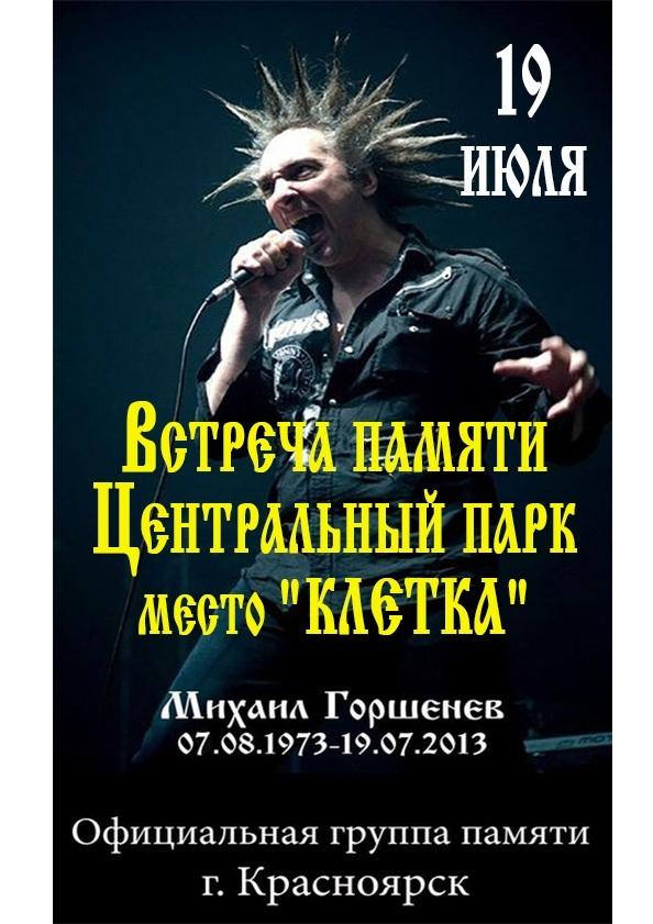 Афиша Красноярск ВСТРЕЧА ПАМЯТИ МИХАИЛА ГОРШЕНЕВА / 19 ИЮЛЯ