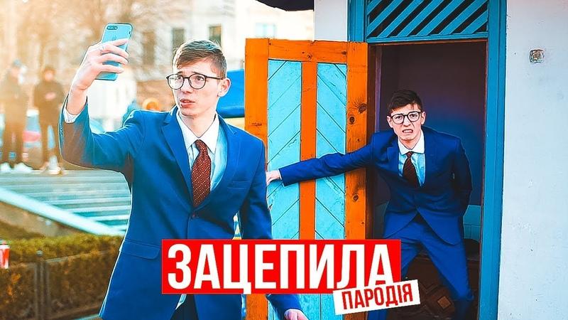 Артур Пирожков - Зацепила (ПАРОДІЯ) | Блогер йде в президенти!