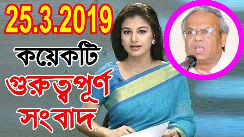 Bangla News Today 25 March 2019 | BD News 25-03-2019 | Latest Bengali News | NBS24 TV
