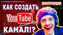 Как создать канал на youtube, за 8 МИНУТ! ютуб на русском языке ☝ Я СЪЕЛ ЮТУБ