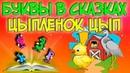 Цыпленок Цып / Мультики Буквы / Сказки для детей