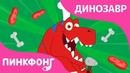 Шеф Сегодня Я Песни про Динозавров Пинкфонг Песни для Детей