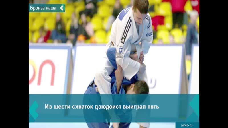 Братский дзюдоист Андрей Долгов стал бронзовым призером Кубка Европы