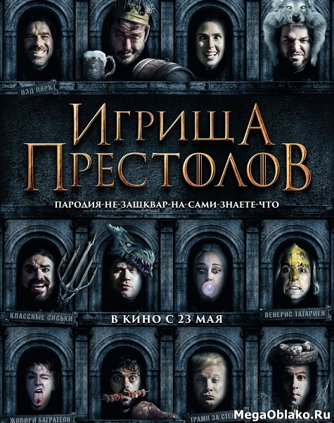 Игрища престолов / Purge of Kingdoms: The Unauthorized Game of Thrones Parody (2019/WEB-DL/WEB-DLRip)