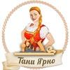 Тани Ярно