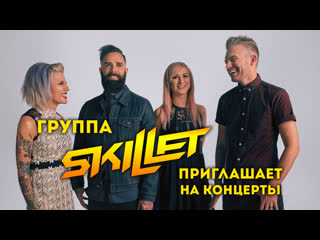Группа Skillet приглашает на концерты большого Российского тура 2019!