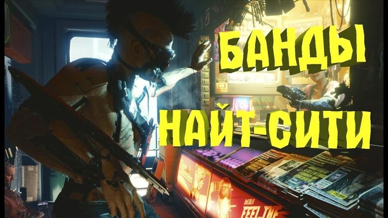 Банды Найт Сити Cyberpunk 2020