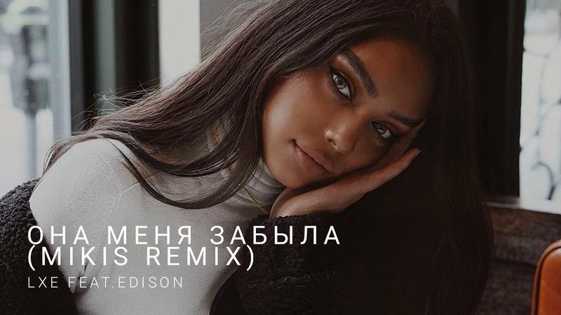 LXE (feat. Edisson) - Она меня забыла (Mikis Remix)