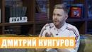 Интервью с Дмитрием Кунгуровым / Вечер Трудного Дня / Central Asia Game Show