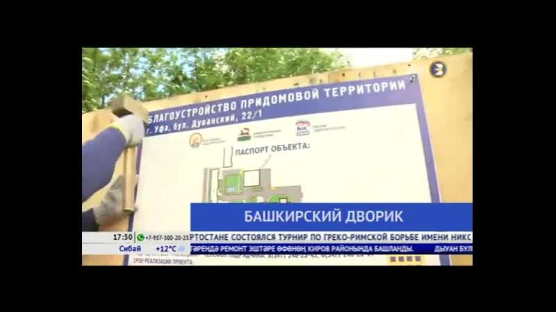 В Уфе началась реализация республиканской программы «Башкирские дворики»
