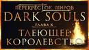 Перекрёсток миров - Глава 10: Тлеющее королевство | Dark Souls Lore