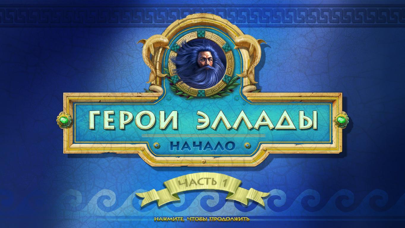 Герои Эллады: Начало. Часть 1 | Heroes Of Hellas: Origins Part One (Rus)