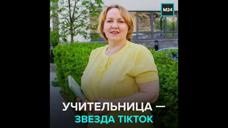 Учительница русского языка стала звездой TikTok — Москва 24