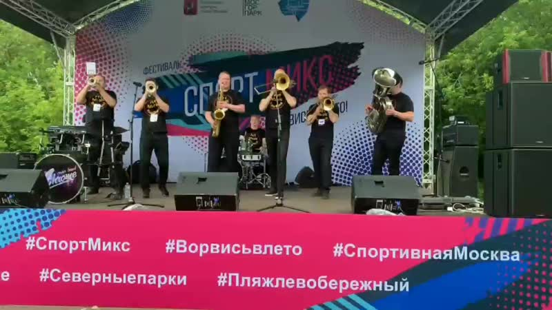 На Лабутенах - Art Music Brass Band