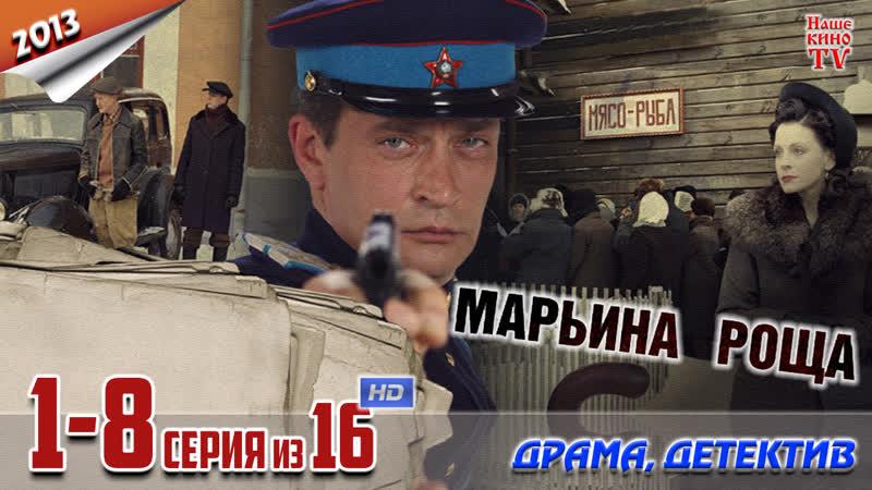 Марьина роща 1 сезон HD 1080p 2013 детектив история 1 8 серия из 16