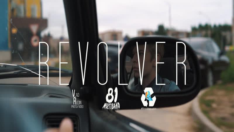 ДИРАЙТЕН - REVOLVER(Official Music Video)