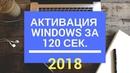 Активация Windows 7/8/10 за 2 минуты