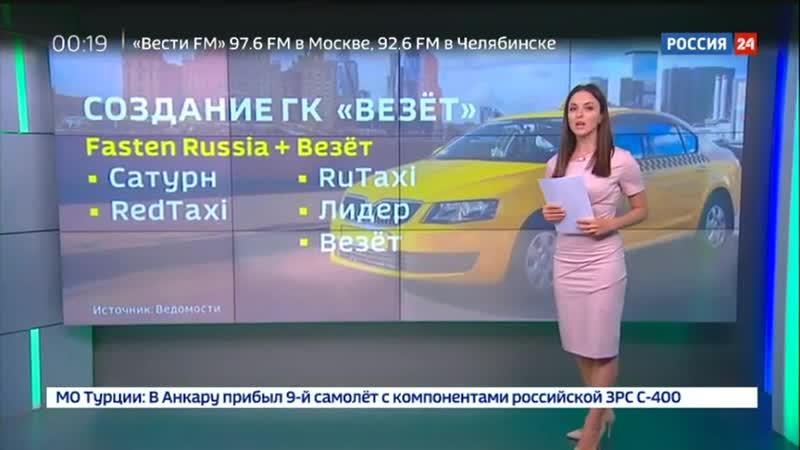 Кому повезёт Яндекс Такси договорилась о покупке новых активов Россия 24