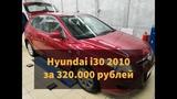 Hyundai i30 2010 за 320000 рублей