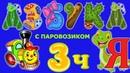 3 часть АЗБУКА Веселый Паровозик Алфавит для детей от А до Я
