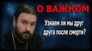 Библия об узнавании умерших Протоиерей Андрей Ткачёв