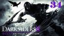 Прохождение Darksiders II Deathinitive Edition 34 Сундуки и подземелья