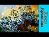 МАСЛО - Ромашки в лукошке, Мария Подуева запись с образцом картин