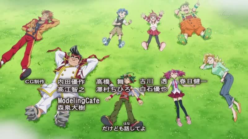 Yu-Gi-Oh ARC-V ED 4