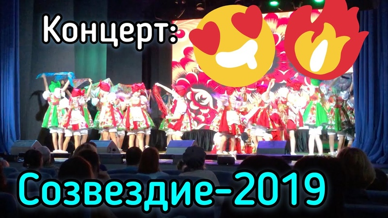 VLOG: СХОДИЛИ НА КОНЦЕРТ СОЗВЕЗДИЕ-2019 В КАЗАНИ (влог от 19 марта 2019 года)
