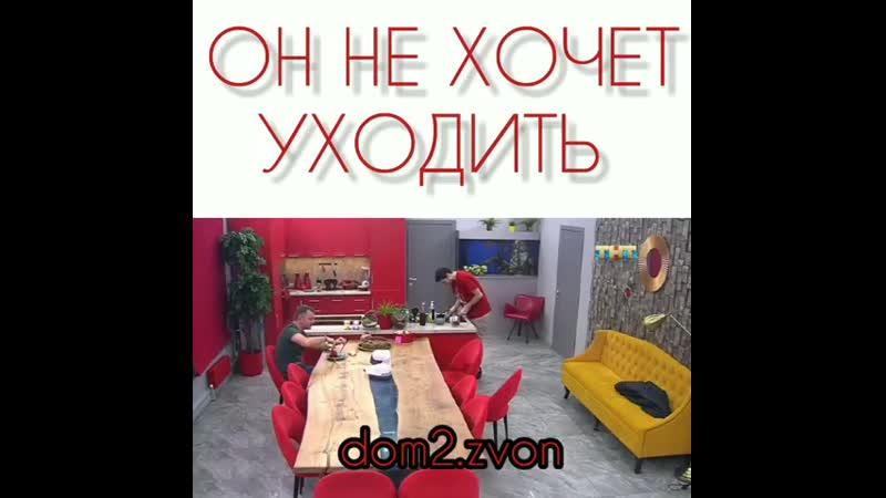 Ларченко жалуется, что Яббаров не хочет покидать ДОМ-2