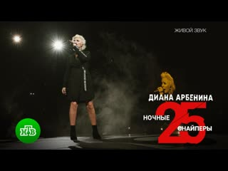 «Грустные люди»: Диана Арбенина и «Ночные снайперы»