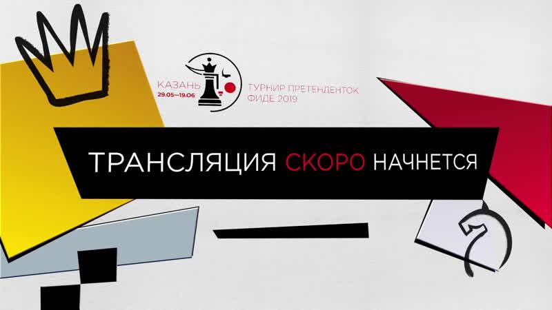 Шахматы. Турнир претенденток 2019. Тур 12. Сергей Шипов