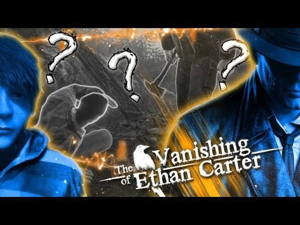 ЧТО ТЫ ПЫТАЕШЬСЯ МНЕ СКАЗАТЬ, ИТАН?! ▲ The Vanishing of Ethan Carter 1