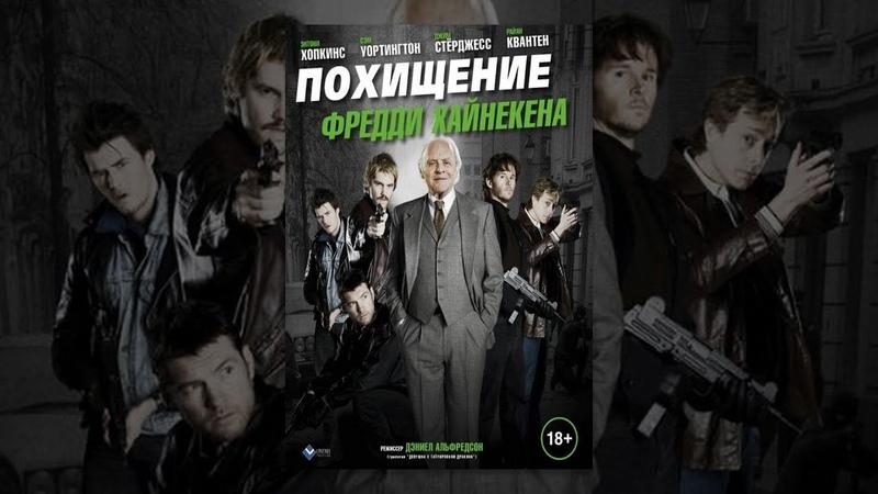 Похищение Фредди Хайнекена Kidnapping Mr. Heineken (2015) фильм