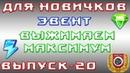 Хроники хаоса - Для новичков - Выпуск 20 - Эвент- Выжимаем максимум - Mortal