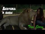 Львы и тигры воспринимают эту девушку как лидера стаи