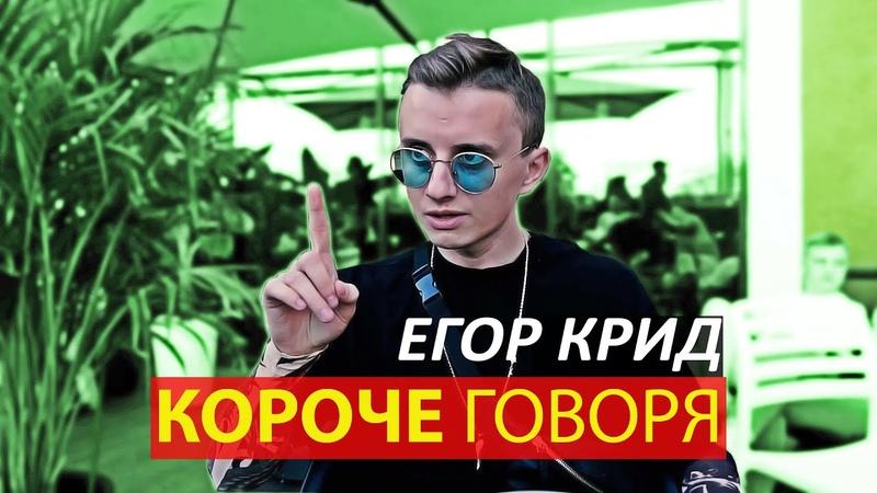 КОРОЧЕ ГОВОРЯ ЕГОР КРИД