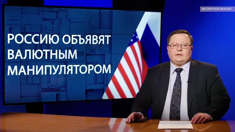 США задумали объявить Россию валютным манипулятором