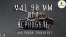 Чернобуль М41 90! Как рушка, только нет! Wot Blitz