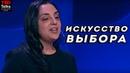 ИСКУССТВО ВЫБОРА Шина Айенгар TED на русском