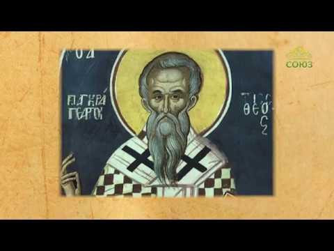 Церковный календарь 22 июля 2019 Священномученик Панкратий епископ Тавроменийский
