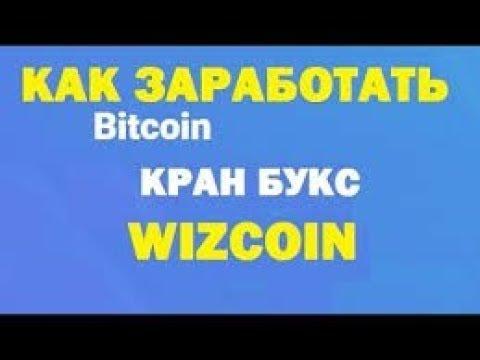 WIZCOIN биткоин букс кран заработок сатоши bitcoin без вложений